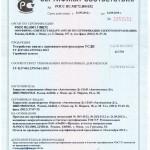 Сертификат 24.09.2012 11-58