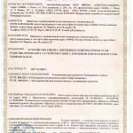 Сертификат УСДК