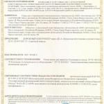 Сертификат ДК-А
